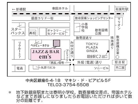 JAZZ & BAR em's -ありそうでなかったくつろぎスポット ライブ演奏とオーセンティック・バーの融合スペース-